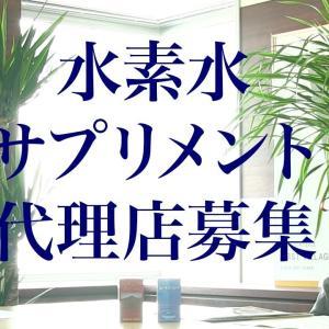 【初心者にオススメ】水素水サプリメント代理店募集 チアーズ