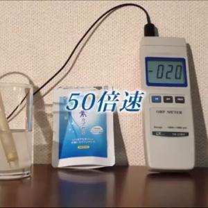 【初心者にオススメ】【水素カプセル】 酸化還元電位測定