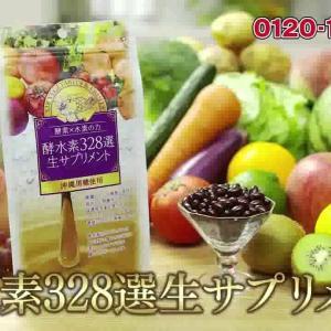 【初心者にオススメ】たんぽぽ「川村エミコ」さんもスッキリ!酵素×水素の力 酵水素328選生サプリメント ダイエットサポートに!