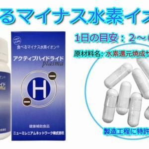【初心者にオススメ】【10】 超パワフルな抗酸化力を追求した究極の水素サプリの商品紹介と摂取方法