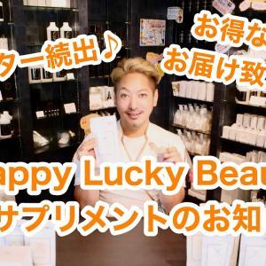 【初心者にオススメ】リピーター続出!Happy Lucky Beauaty 水素サプリメントのお知らせ♪