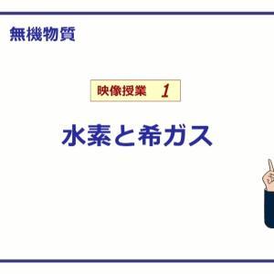 【初心者にオススメ】【高校化学】 無機物質01 水素と希ガス (7分)