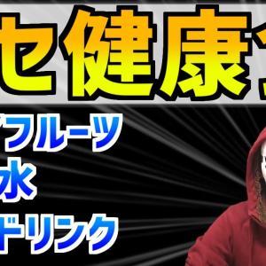 【初心者にオススメ】ニセ健康食品 【水素水 酵素ドリンク】