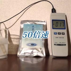 【初心者にオススメ】水素サプリを30度のぬるま湯に溶かした時の酸化還元電位測定②