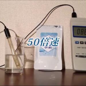 【初心者にオススメ】【BBサプリ水素】 酸化還元電位測定