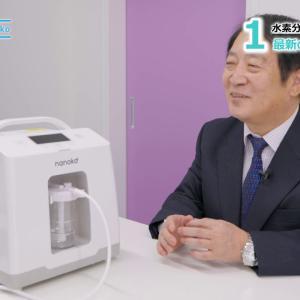 【初心者にオススメ】水素ガス発生器nanakoを太田教授が解説  (©日本機能性医学研究所 )