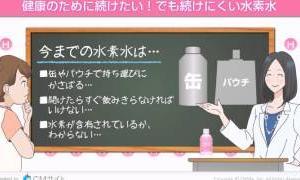 【初心者にオススメ】水素水36 アニメ