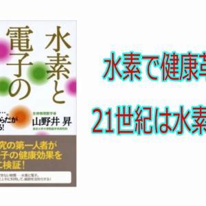 【初心者にオススメ】【7】「あきらめは酸化、希望は還元」 水素で健康革命! 21世紀は水素の時代