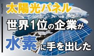 【初心者にオススメ】太陽光パネル世界一の中国企業も水素に参戦 【LONGi】