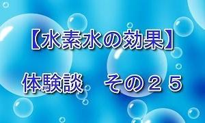 【初心者にオススメ】【水素水の効果】 体験談 その25 「リウマチが完治した!」