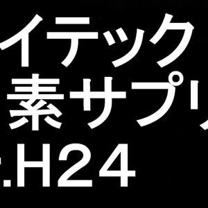 【初心者にオススメ】【ITEC】大阪大学と共同開発? 水素サプリメント Dr.H24 ハイドロゲンマトリックスエキスNMN【アイテックインターナショナル】