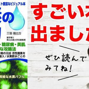【初心者にオススメ】【水素の効力】すごい本が出ました!
