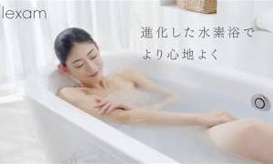 【初心者にオススメ】llexam 風呂用水素生成器