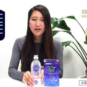 【初心者にオススメ】BLUE ZONE 高濃度水素水の作り方