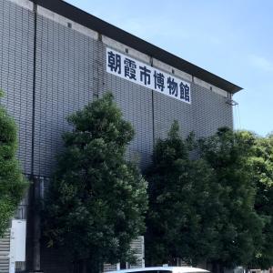 朝霞市立博物館