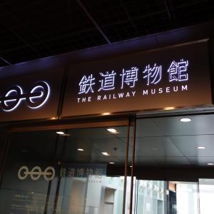 大宮鉄道博物館