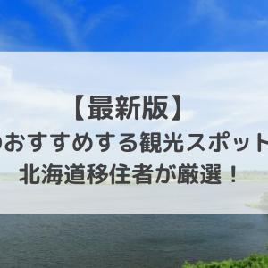 【最新版】苫小牧のおすすめする観光スポットはここ!北海道移住者が厳選!
