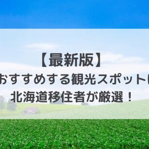 【最新版】美瑛のおすすめする観光スポットはここ!北海道移住者が厳選!