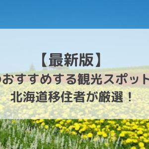 【最新版】富良野のおすすめする観光スポットはここ!北海道移住者が厳選!