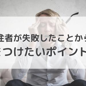 札幌移住者の失敗したことから学ぶ!気をつけるポイント3選