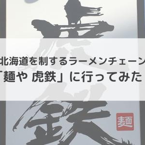 北海道を制するラーメンチェーン「麺や 虎鉄」に行ってみた!