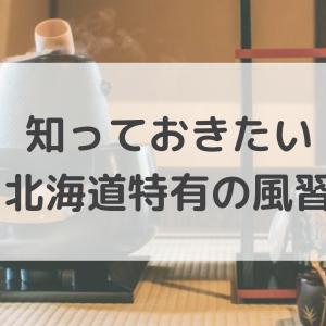 知っておきたい【北海道特有の風習】