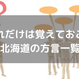 これだけは覚えておこう【北海道の方言一覧】