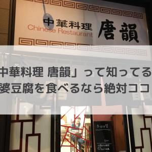 「中華料理 唐韻」って知ってる?麻婆豆腐を食べるなら絶対ココ!