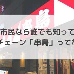 札幌市民なら誰でも知ってる、焼き鳥チェーン「串鳥」ってなに!?