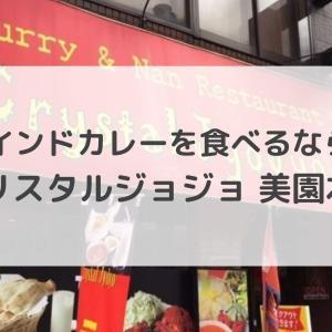 札幌でインドカレーを食べるならココ!「クリスタルジョジョ 美園本店」