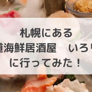 札幌にある「北海道海鮮居酒屋 いろりあん」に行ってみた!
