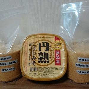 【コストコ】大容量無添加円熟こうじみそに負けない手作りお味噌!腸内環境を整えて発酵パワーで花粉症対策!