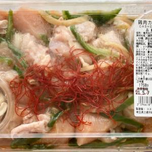 【コストコ】オススメ時短メニュー 鶏肉カシューナッツ炒め シーフードペスカトーレ 母の日には…?