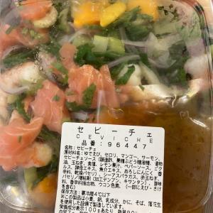 【コストコ】セビーチェ 高血圧によい野菜のセロリが入っていてオススメ!他にも色んな効能のあるセロリたっぷり!