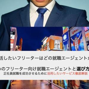 大阪でエリアで就職したいフリーター必見!大阪でおすすめの転職エージェント解説