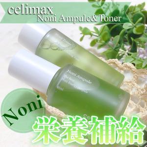 【celimax/セリマックス  ノニアンプル+ノニトナーセット】