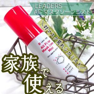 【Leaders Cosmetics/リーダースコスメティック  AF マスク ゾーン ミスト】