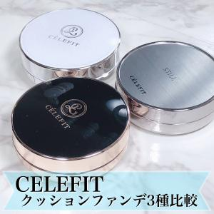 【CELEFIT/セレフィット  クッションファンデ3種比較】