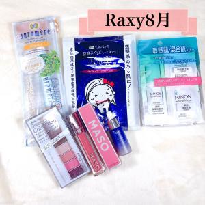 【Raxy-ラクシー-8月Box】