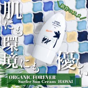 【 ORGANIC FOREVER/オーガニックフォーエバー  Surfer Sun Cream ーHAWAIIー】
