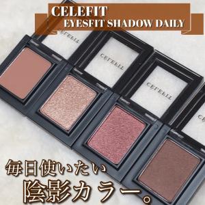 【CELEFT/セレフィット アイズフィット デイリー シャドウ】