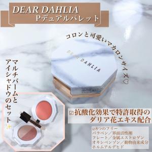 【DEAR DAHLIA/ディアダリア🇰🇷  パラダイスデュアルパレット】