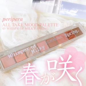 🌸新色🌸韓国コスメ🇰🇷【peripera(ペリペラ) オールテイク ムード パレット 05Whisper Of Milky Spring】