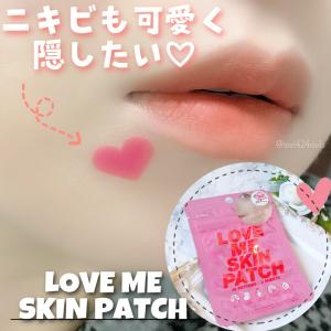 おうち時間も可愛くしたい♡【LOVE ME SKIN PATCH (ラブミースキンパッチ)】
