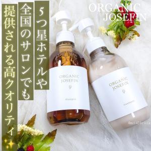 潤うツヤ髪✨【ORGANIC JOSEFIN(オーガニックジョセフィン) シャンプー/トリートメント】