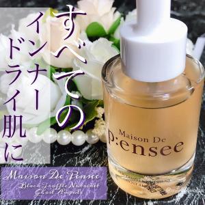 韓国コスメ🇰🇷【 Maison De Pensee(メゾンドペンセー)  ブラックトリュフゴースト栄養アンプル】