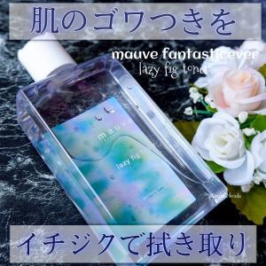 韓国コスメ🇰🇷【 mauve fantasticever(モーヴ ファンタスティックエヴァー) レイジーフィグトナー】