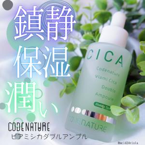 韓国コスメ🇰🇷【CODENATURE(コードネイチャー)  ビアミシカダブルアンプル】