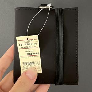 電子マネー払い派なら無印良品の【トラベルウォレット】が薄くて安いよ