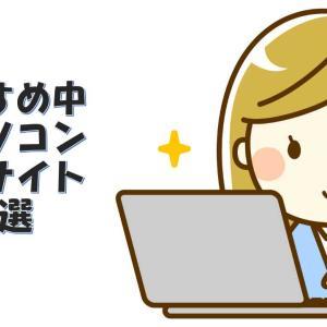 webライターに必要な中古パソコンは?おすすめ激安販売サイト7選!!